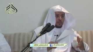 ندوة بناء الفقيه لـ أ.د خالد المصلح