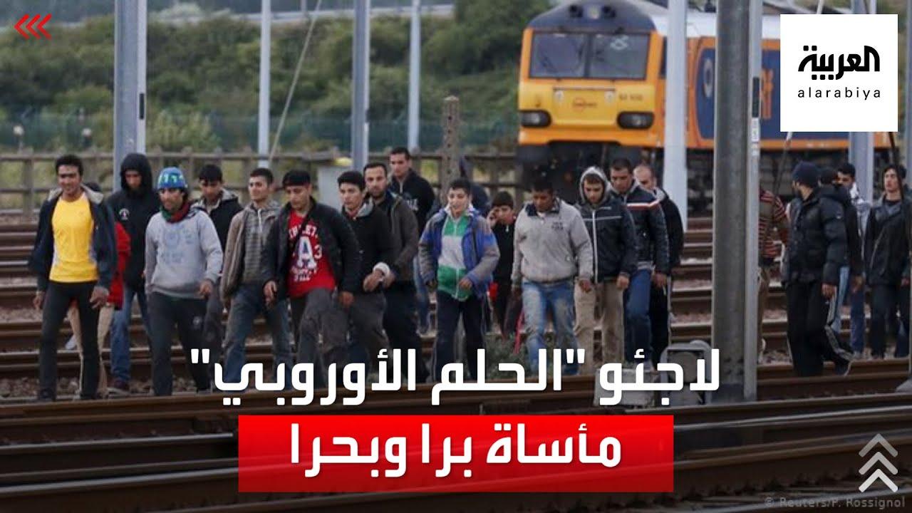 العربية تزور مواقع تمركز المهاجرين على الحدود الفرنسية البريطانية  - 16:54-2021 / 7 / 20
