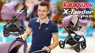 X-lander X-Pulse - видео обзор детской коляски 2 в 1 от karapuzov.com.ua (икс лендер, х-лендер)