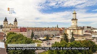 Прикарпатський туризм: чому мандрівники частіше їздять в Івано-Франківськ
