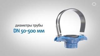Врезка в водопровод с помощью хомутового отвода (гвк.рф)(Из ролика вы узнаете, как с помощью муфтового хомутового отвода врезаться в водопровод из стали, чугуна,..., 2014-07-22T12:29:36.000Z)