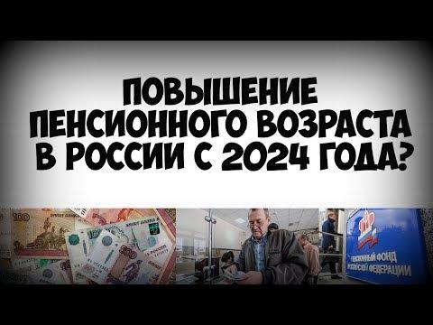 Повышение пенсионного возраста в России могут снова ввести с 2024 года