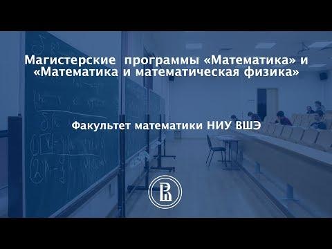Магистерские  программы «Математика» и «Математика и математическая физика»