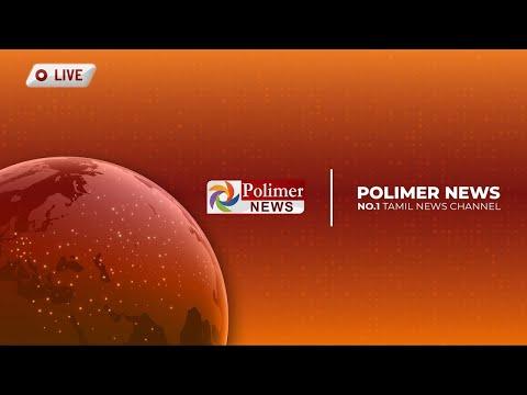 🔴LIVE: Polimer News Live | Tamil News | TN Assembly | NEET | DMK| CM MK Stalin | ADMK | Swiss Bank