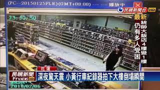 花蓮6.0大地震 天搖地動瞬間全錄下-民視新聞