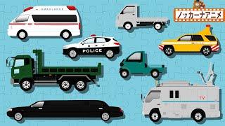 乗り物 パズル★はたらくくるま★子供向けアニメ★赤ちゃん笑う、泣きやむ  Vehicles Puzzle kids anime thumbnail