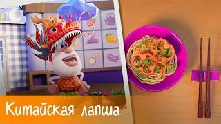 Буба - Готовим с Бубой: Китайская лапша - Серия 25 - Мультфильм для детей