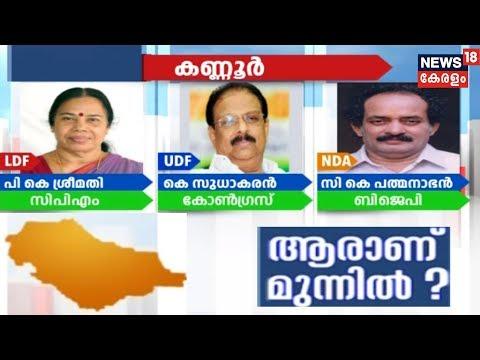 ആരാണ് മുന്നില് - കണ്ണൂര്   Who Is Ahead In Kannur ?  Election Mega Show