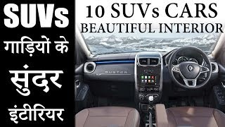 10 SUV Cars With Beautiful Interior Under 10 Lakhs in India 2019 (In Hindi)