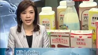 2010-0515 milk labeling  牛奶標示 張嘉欣