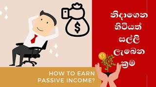 How To Earn Money While You Are Sleeping | Passive Income Ideas Sinhala | Earn Money Working @Home