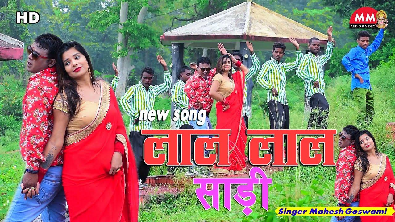 Lal Lal sadi #khortha gana new # narayen govinda khortha gana #लाल लाल साड़ी # khortha video