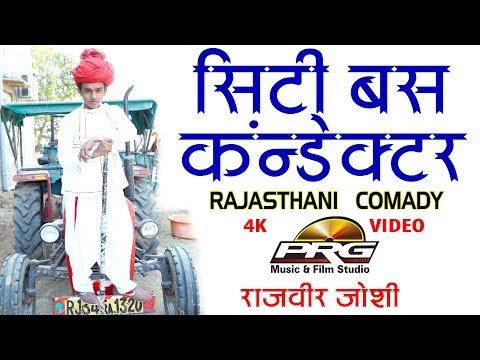 एक दम देशी कॉमेडी एक बार जरूर देखजो सा    Rajveer Joshi PRG    Latest Rajasthani COMEDY SHOW 2018
