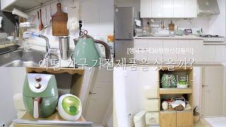 [염소똥의이중생활]행복주택36형/인테리어/나혼자산다/5…