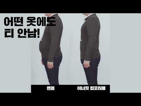 N쇼핑몰 검색어 1위 남성보정속옷 이너핏!