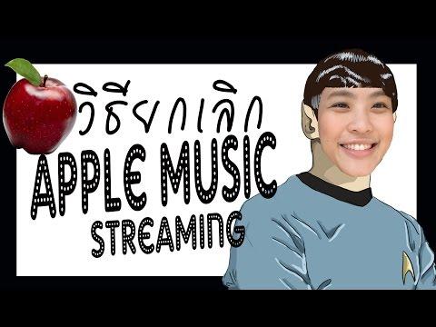 วิธียกเลิกสมาชิกรายเดือน Apple Music