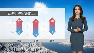 [날씨] 내일 큰 일교차…한낮 따뜻, 서울 17도 / …