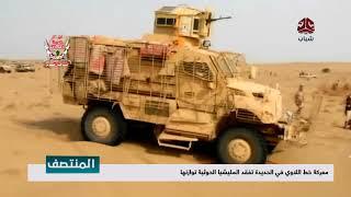 معركة خط اللاوي في الحديدة تفقد المليشيا الحوثية توازنها  | تقرير يمن شباب