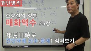 [현단명리] 매화역수 35강 간단하게 운세보기