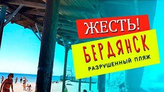 ЖЕСТЬ/Бердянск/Еда/Разрушенный Пляж/Июль 2020