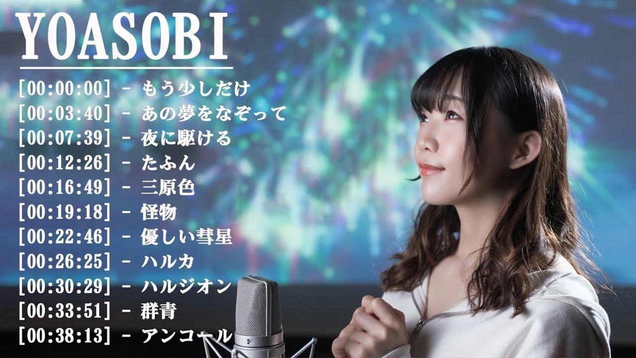 YOASOBIメドレー 2021 -YOASOBIのベストソング -  Best Songs Of YOASOBI,もう少しだけ,群青 ,夜に駆ける,あの夢をなぞって,ハルジオン,三原色,アンコール