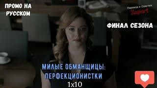 Милые обманщицы: Перфекционистки 1 сезон 10 серия /  Pretty Little Liars: The Perfectionists1x10