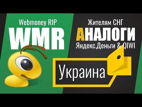 Webmoney закрывают WMR | Альтернативы для Украины | Идентификация Яндекс.Деньги и QIWI