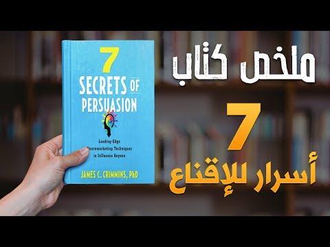 ملخص كتاب - الأسرار السبعة للإقناع   Seven Secrets of Persuasion    دنياي وديني