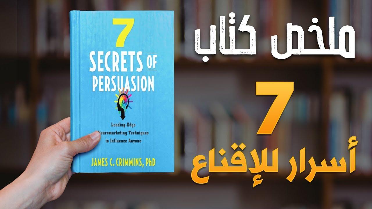 ملخص كتاب - الأسرار السبعة للإقناع | Seven Secrets of Persuasion  | دنياي وديني