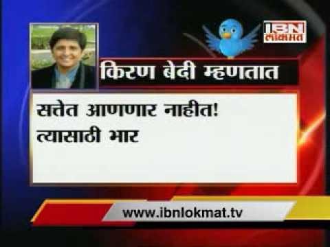 Kiran Bedi's vote is for Narendra Modi