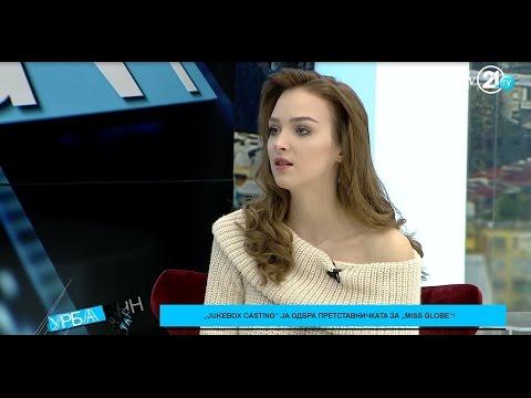 """Урбан Таг - """"JUKEBOX CASTING"""" Ја одбра претставничката за """"MISS GLOBE"""""""