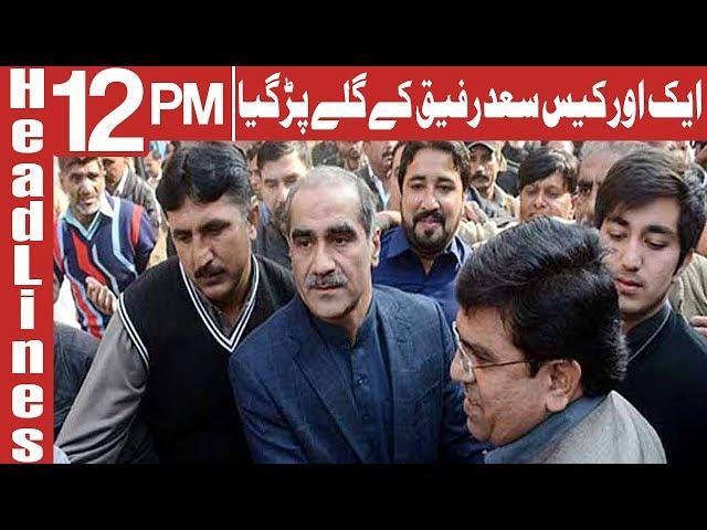 Saad Rafique Appear Before Supreme Court | Headlines 12 PM | 13 December 2018 | Channel Five