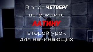 УРОКИ ТАНЦЕВ Латина Тизер #2