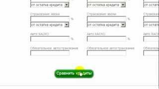 Сравнивайте кредиты и экономьте уже сегодня на Prodengi.kz(http://prodengi.kz/calc/cred - Сравнительный кредитный калькулятор - удобный инструмент для расчета и сравнения 3-х креди..., 2012-04-27T06:30:47.000Z)