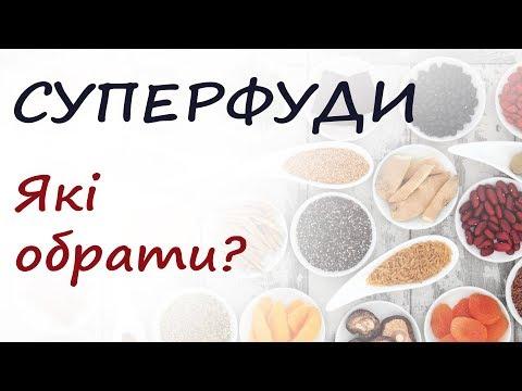 Суперфуди - джерело вітамінів. Які обрати?