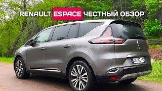 Честный обзор Renault Espace V - Рено Эспейс из Франции