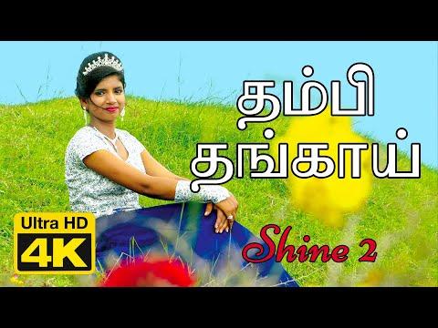 Thambi Thangai தம்பி தங்காய் Shine Volume 2
