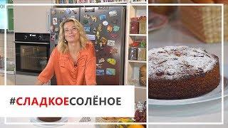 Рецепт коврижки с виноградом от Юлии Высоцкой | #сладкоесолёное №52 (18+)