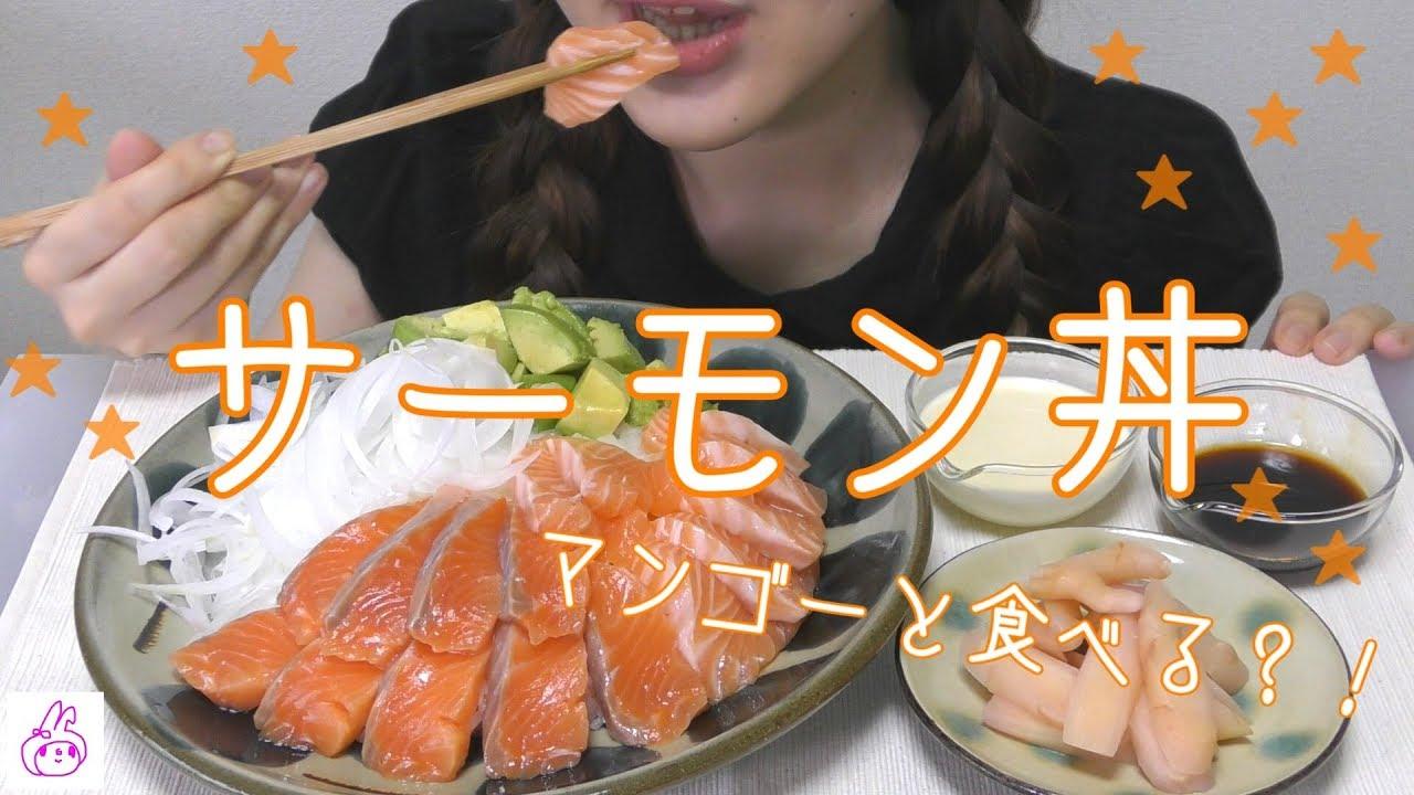 サーモン 丼 オニオン