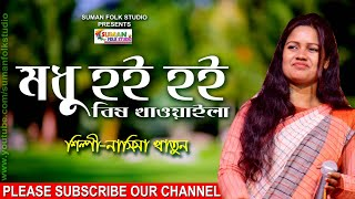 Download Video মধু হই হই বিষ খাওয়াইলা ll নাসিমা খাতুন ll Nasima Khatun ll Folk Song MP3 3GP MP4