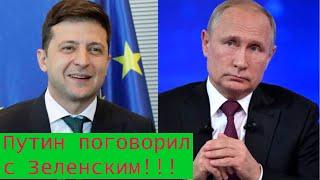 Путин поговорил  с  Зеленским. Кремль сообщил о телефонном разговоре Путина с Зеленским.