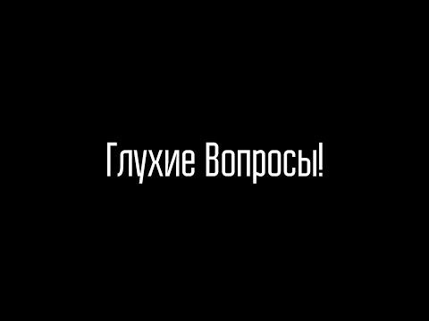 Глухие Вопросы с Димой Масленниковым и Егором Кридом