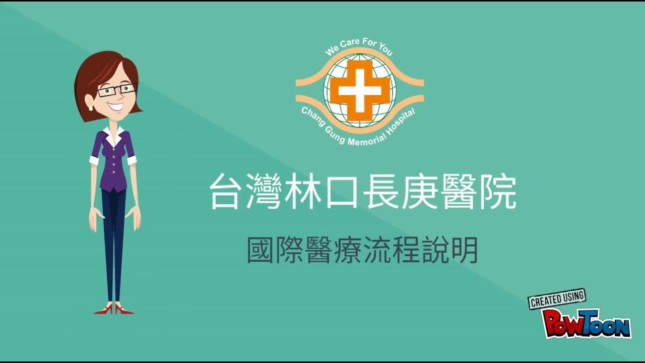 國際醫療流程說明 - 臺灣林口長庚醫院 - YouTube