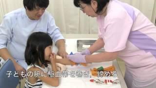 小児看護技術:静脈血採血
