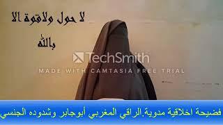 Download Video حقيقة خطيرة الراقي ابو جابر والشدود الجنسي والتحرش بالنساء MP3 3GP MP4