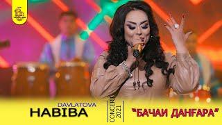 Хабиба  Давлатова - бачаи Дангара 2021 | Habiba Davlatova - bachai Danghara