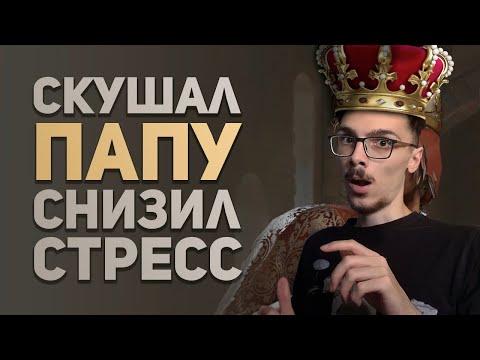 Реакция на БУЛДЖАТь - Игрок съел Папу Римского. Лучшие истории, события и факты из видеоигр.