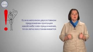 Русский 8 Неполные  предложения