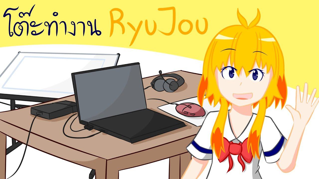ส่องโต๊ะทำงานของ RyuJou
