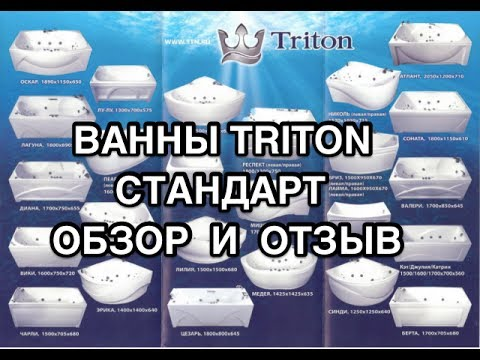 Обзор ванн TRITON